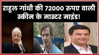 Brain behind Rahul Gandhi Minimum Income Scheme;राहुल गांधी की 72000 रुपए वाली स्कीम के मास्टर माइंड - ITVNEWSINDIA
