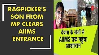 Ragpicker's son from Madhya Pradesh's Dewas district clears AIIMS entrance - ZEENEWS