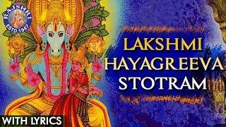 Lakshmi Hayagreeva Stotram With Lyrics | Popular लक्ष्मी मंत्र | Popular Lakshmi Devotional Mantra - RAJSHRISOUL