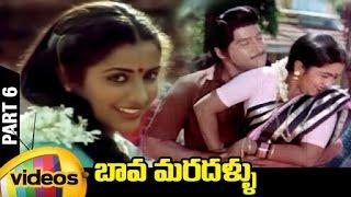 Bava Maradallu Telugu Full Movie | Shoban Babu | Radhika | Suhasini | Mango Videos | Part 6 - MANGOVIDEOS