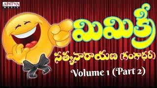 Satyanarayana (Gangadhar) Mimicry Vol-1 (Part-2) | Telugu Comedy Jokes:) - ADITYAMUSIC