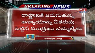 Union Minister Prakash Javadekar Faces TDP Leaders Protest In Anantapur |CVR NEWS - CVRNEWSOFFICIAL