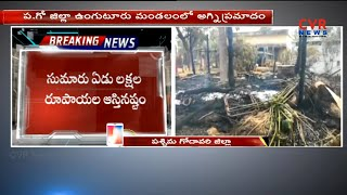 Fire Mishap At Unguturu | West Godavari | CVR News - CVRNEWSOFFICIAL