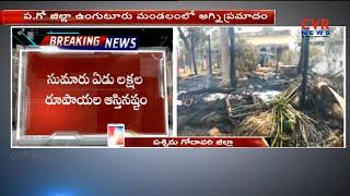 Fire Mishap At Unguturu   West Godavari   CVR News - CVRNEWSOFFICIAL