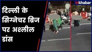 Transgenders stripping at Delhi's Signature Bridge | दिल्ली के सिग्नेचर ब्रिज पर अश्लील डांस - ITVNEWSINDIA