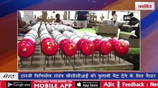 video : एसजी विनिर्माण संयंत्र बीसीसीआई को गुलाबी गेंद देने के लिए तैयार