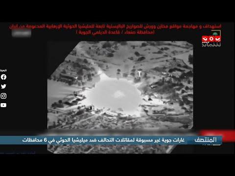 غارات جوية غير مسبوقة لمقاتلات التحالف ضد مليشيا الحوثي في 6 محافظات