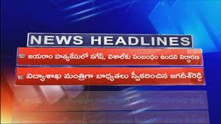 Today Top News Headlines From AP And Telangana (21- 02- 2019) | iNews - INEWS