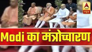 PM Modi sings hymn during Ganga aarti at Dashashwamedh ghat - ABPNEWSTV