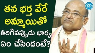 Why does Husband- Wife conflict arise? - Garikapati Narasimha Rao Explains | Dil Se With Anjali - IDREAMMOVIES