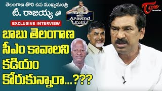 Telangana FIRST Deputy CM T  Rajaiah Exclusive Interview | Talk Show with Aravind Kolli #21   Telugu - TELUGUONE