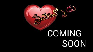 PREMUNNODU TELUGU SHORT FILM COMING - YOUTUBE