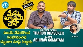 Director Tharun Bhascker & Actor Abhinav Gomatam Full Interview || Talking Movies With iDream - IDREAMMOVIES
