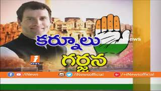 Rahul Gandhi At Congress Satyamev Jayate Public Meeting | Report From Meeting | iNews - INEWS
