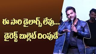 Vishwak Sen Superb Speech || HIT Movie Pre Release Event | Vishwak Sen | Ruhani Sharma | Nani - IGTELUGU