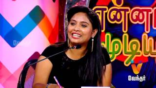 Ennal Mudiyum VJ 25-12-2016 Vendhar TV Show | Episode 07