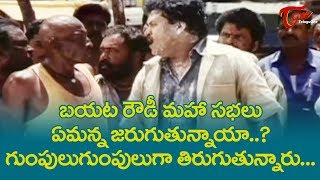 Sunil Comedy Scenes Back To Back | Telugu Comedy Videos | TeluguOne - TELUGUONE