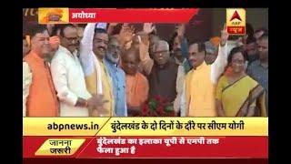 CM Yogi Adityanath to visit Chitrakoot after Ayodhya - ABPNEWSTV