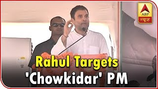 Master Stroke: Rahul targets 'chowkidar' PM, questions his silence on Rafale, Mallya - ABPNEWSTV