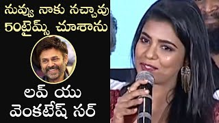 Actress Aishwarya Rajesh Speech @ MissMatch Pre Release | Telugu Movie News | Cinema News In Telugu - TFPC