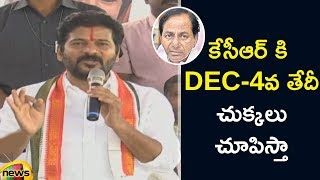 Revanth Reddy Says Kondangal constituency Cannot Be Touched As long As Revanth Is | Mango News - MANGONEWS