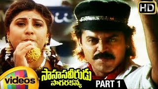 Sahasa Veerudu Sagara Kanya Telugu Full Movie | Venkatesh | Shilpa Shetty | Part 1 | Mango Videos - MANGOVIDEOS