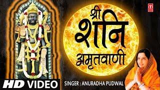 शनिवार Special भजन I श्री शनि अमृतवानी I Shanidev Amritwani I ANURADHA PAUDWAL I Full HD Video Song - TSERIESBHAKTI
