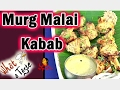 Murg Malai Kabab Recipe || What A Taste