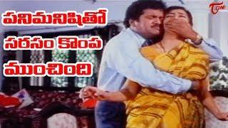 పనిమనిషితో సరసం కొంప ముంచింది - TeluguOne - TELUGUONE