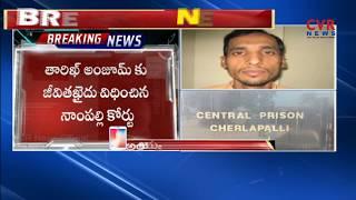 Gokul Chat Victim Family Response | Gokul Chat & Lumbini Park Bomb Blast Case | CVR News - CVRNEWSOFFICIAL