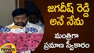 Jagadeeshwar Reddy Takes Oath As Telangana Cabinet Minister | KCR Cabinet Ministers 2019| Mango News - MANGONEWS
