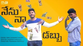 Nenu na dabbu | Telugu latest short film | Directed by Pavansai koppula | Maza boys - YOUTUBE