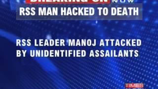 RSS activist hacked to death in Kannur - TIMESNOWONLINE