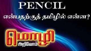 Mozhi Arivom 19-12-2014 Pencil – Puthiya Thalaimurai Tv Show