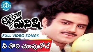 Nippulanti Manishi Movie Songs - Nee Toli Chopulone Video Song   Balakrishna, Radha   Chakravarthy - IDREAMMOVIES