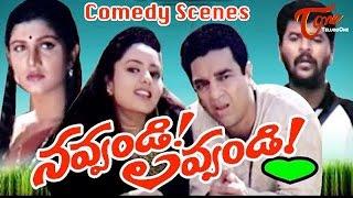 Navvandi Lavvandi Comedy Scenes | Back to Back | Kamal Hassan | Prabhu Deva | Soundarya | Rambha - TELUGUONE