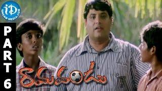 Ramadandu Full Movie Part 6     Krishnudu, Krishna Bhagavan    Satish Vegesna - IDREAMMOVIES