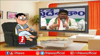Dada Punches On Ponnam Prabhakar Over His Comments Pooja Shakun Pandey | Pin Counter | iNews - INEWS