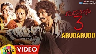 Arugarugo Full Video Song | Dandupalyam 3 Telugu Songs | Pooja Gandhi | Sanjjanaa | Mango Music - MANGOMUSIC