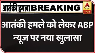 Pulwama attack was planned six months ago at JeM's main office - ABPNEWSTV