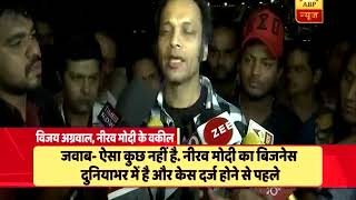 PNB Scam: Nirav Modi is not at large, he is out of India regarding business: lawyer - ABPNEWSTV