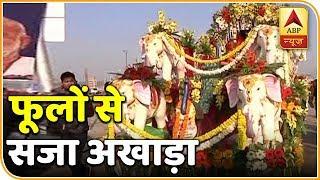 Kumbh: Shambhu Panch Agni Akhada looks pretty with flowers, music - ABPNEWSTV