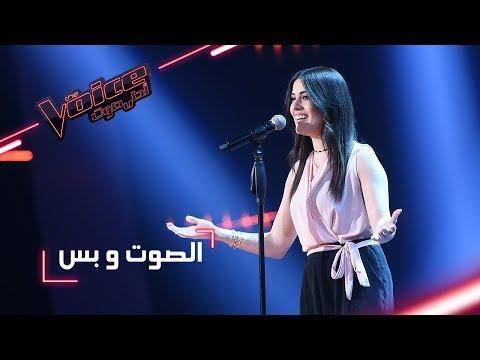 #MBCTheVoice - مرحلة الصوت وبس - جيانا غنطوس تقدّم أغنية 'هذه ليلتي'