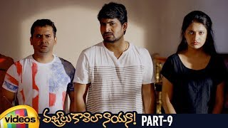 Vajralu Kavala Nayana Telugu Full Movie HD | Anil Burugani | Nikita Bisht | Part 9 | Mango Videos - MANGOVIDEOS