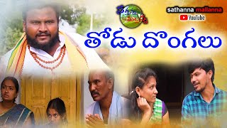 తోడు దొంగలు || THODU DONGALU || A VILLAGE COMEDY SHORT FILM || SATHANNA MALLANNA - YOUTUBE