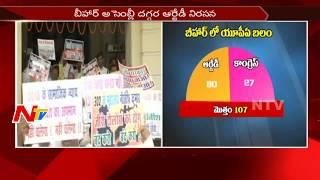 Nitish Kumar to Face Floor test in Bihar Assembly    Bihar Politics    NTV - NTVTELUGUHD