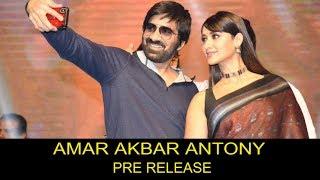 Amar Akbar Anthony Pre Release Event Images | Ravi Teja | Ileana | Sunil | Thaman S | Sreenu - RAJSHRITELUGU