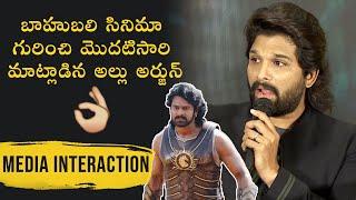 Allu Arjun About Prabhas Baahubali Movie | Allu Arjun Prabhas Friendship - TFPC