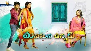 మనసున ఉన్నది     Manasuna Unnadi Short Film    Latest Telugu ShortFilm    Socialpost Productions - YOUTUBE