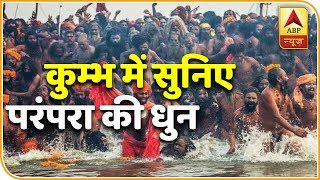 Watch How Ascetics Are Keeping Our Lost Cultures Alive Via Kumbh | ABP News - ABPNEWSTV